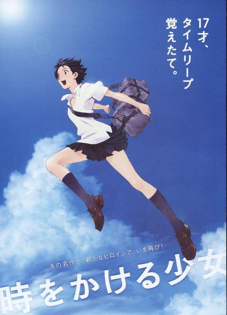 穿越时空的少女 2006.HD720P 迅雷下载