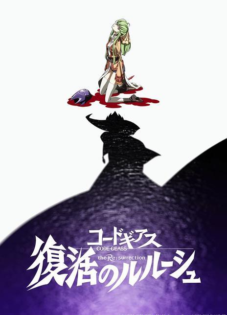2019 日本《代號基亞斯》復活的魯路修