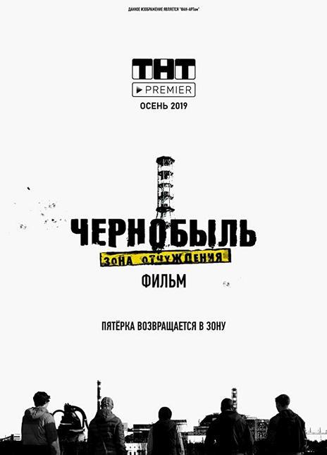 切尔诺贝利 2021俄罗斯灾难剧情 HD1080P.高清下载