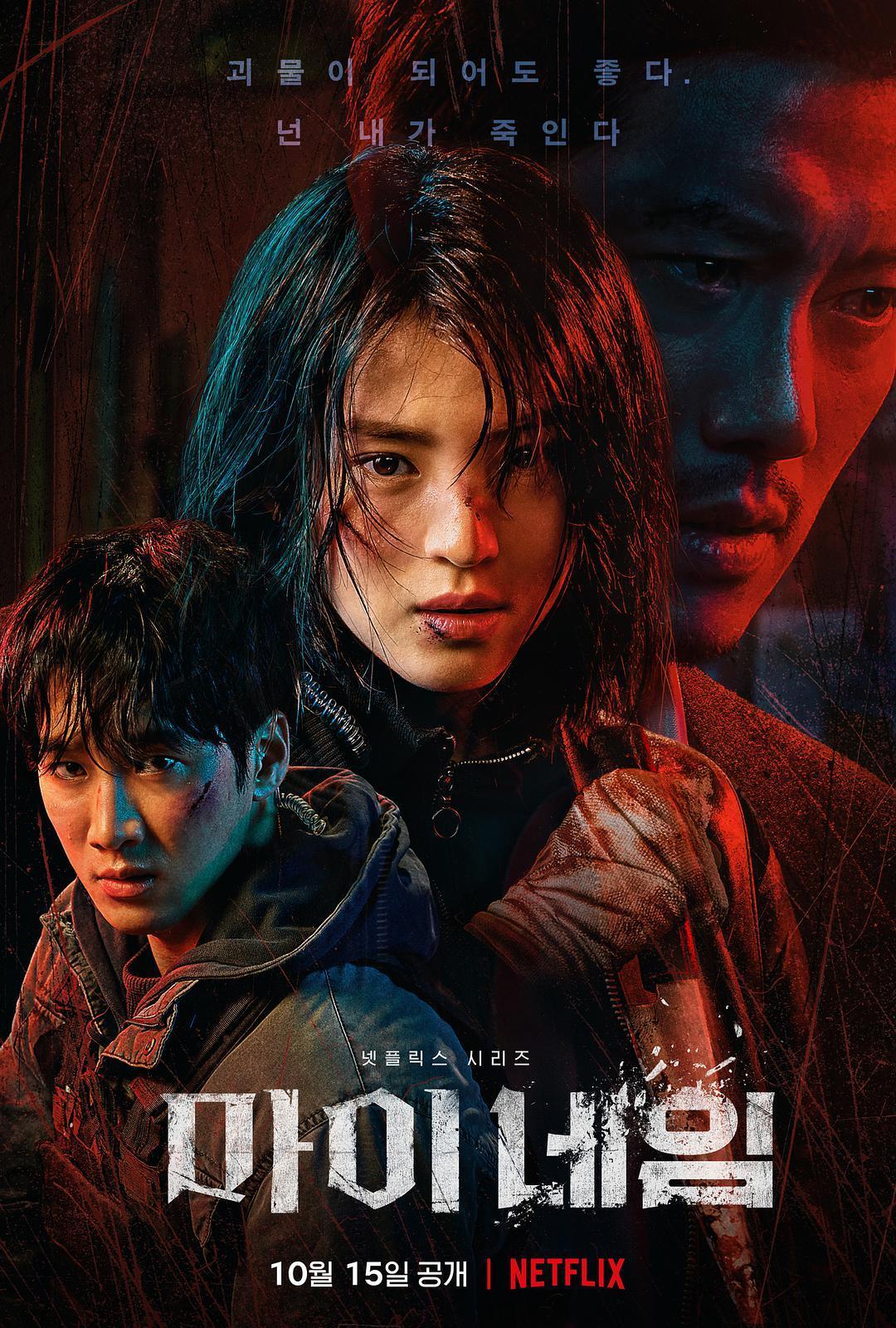 2021韩国动作《我的名字》HD1080P 高清迅雷下载