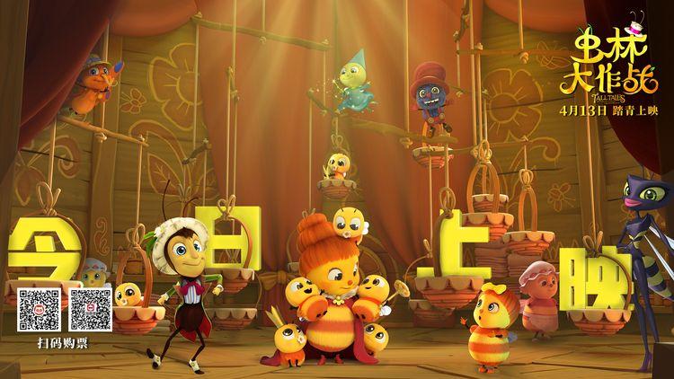 奥斯卡入围动画《虫林大作战》今日上映,小王子团队打造三大看点  第1张
