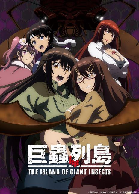 2020日本動畫驚悚《巨蟲列島劇場版》有碼版.HD1080P.日語簡中