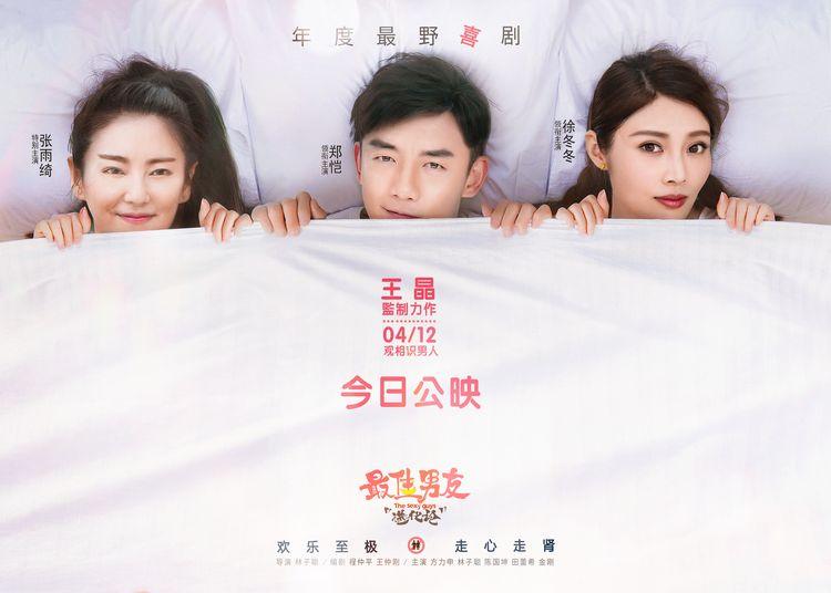 《最佳男友进化论》今日公映,郑恺张雨绮徐冬冬为爱进化  第5张