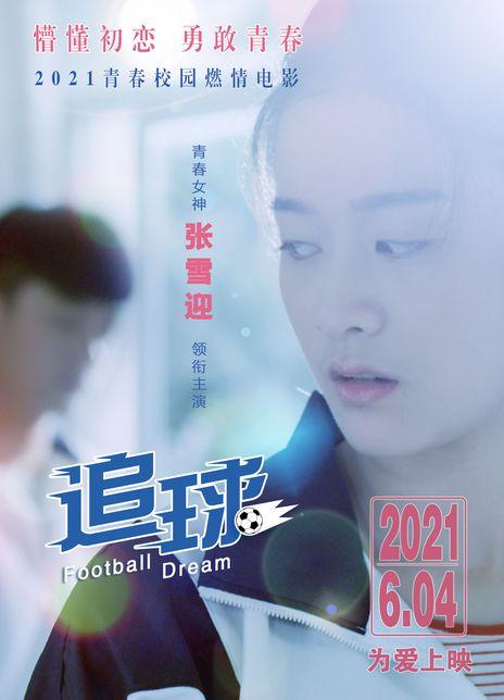 2021国产爱情《追球》HD1080P.国语中字
