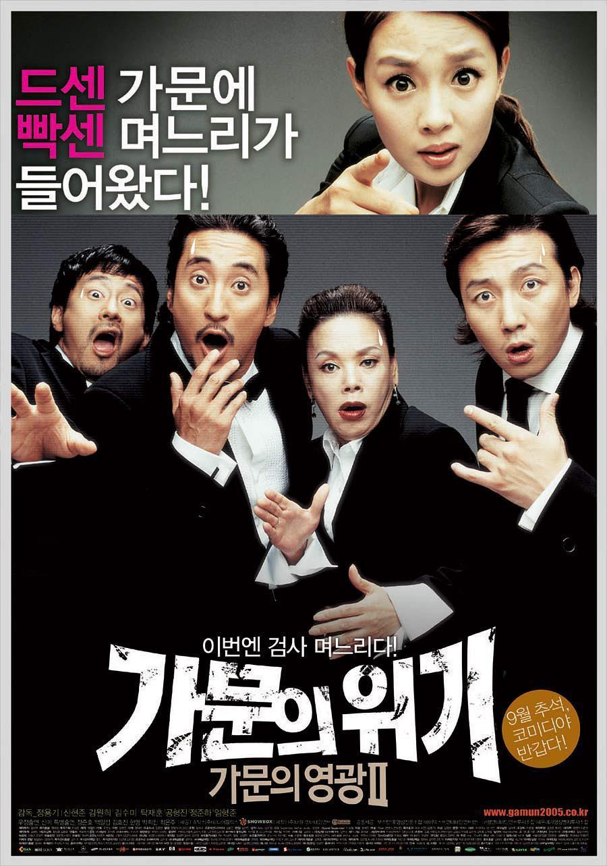 Gamunui wigi: Gamunui yeonggwang 2