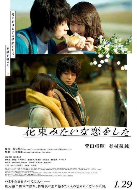 花束般的恋爱 2021日本高分爱情 HD720P.日语中字