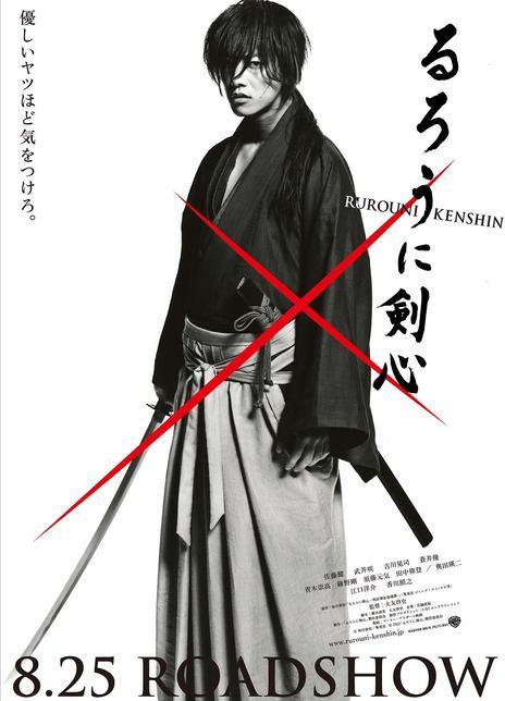 2012日本高分动作《浪客剑心 真人版》BD720P.高清日语中字