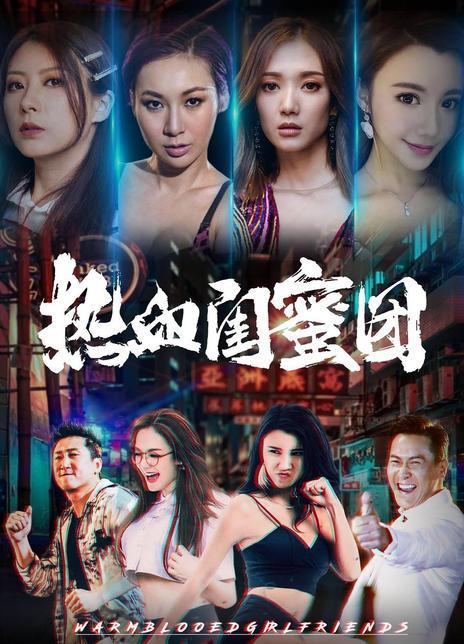 2021喜剧冒险《热血闺蜜团》HD1080P.国语中字