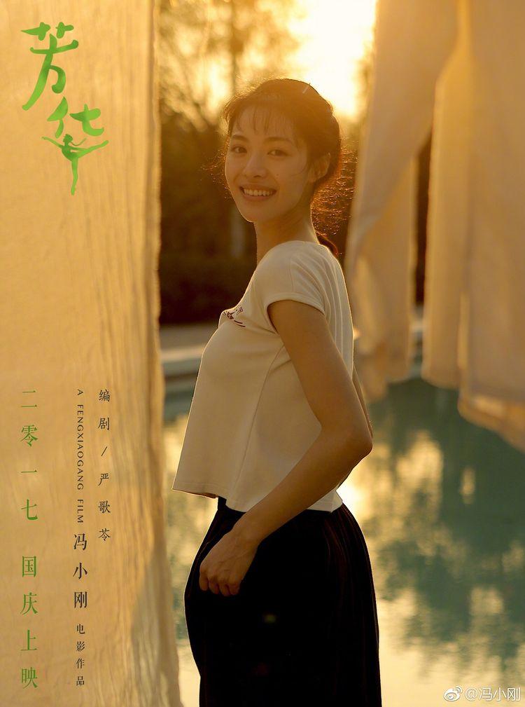 《芳华》女主钟楚曦征战金马.jpg