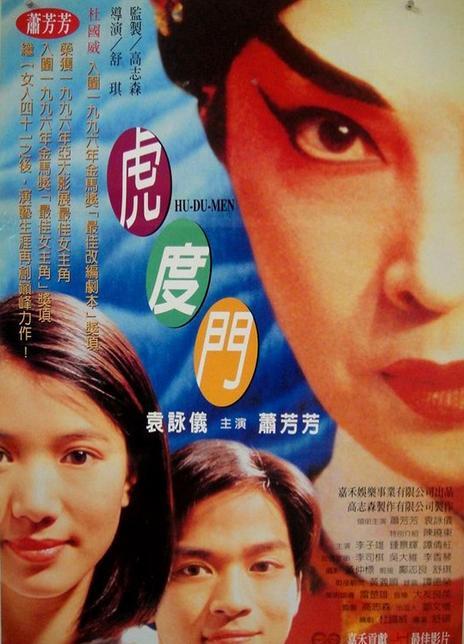 虎度门 1996.HD1080P.高清下载