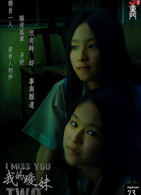 鬼節:三重門 2013马来西亚惊悚恐怖 HDRip.中字