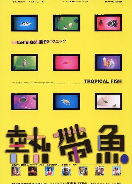热带鱼 1995.HD720P 迅雷下载