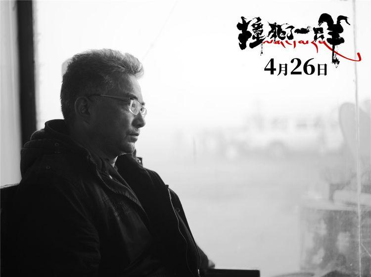 王家卫监制万玛才旦导演《撞死了一只羊》,错过北影节只能等上映  第4张