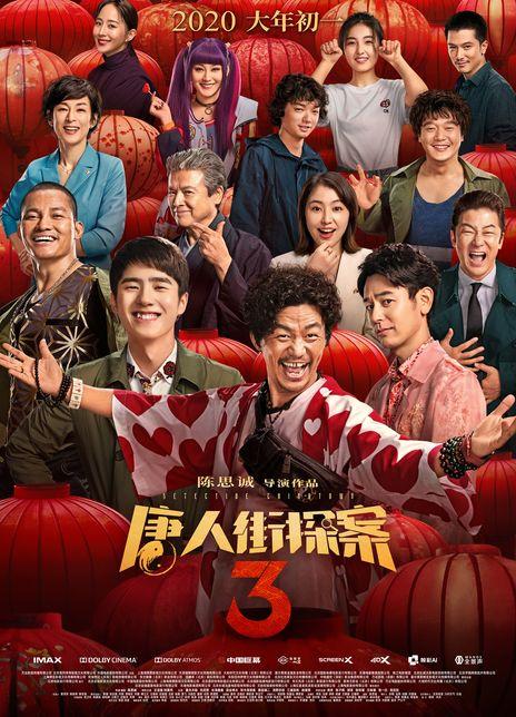唐人街探案3海报封面