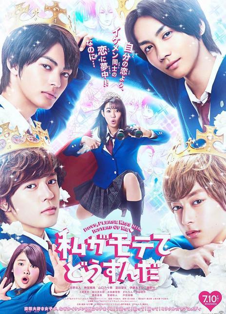 2020日本喜剧爱情《我太受欢迎了怎么办》HD720P.日语中字