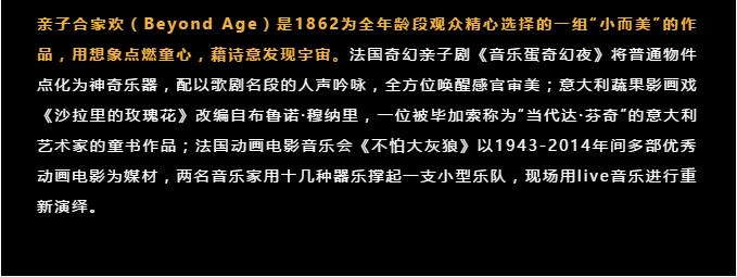 青春主场·生活万岁 | 1862时尚艺术中心2019演出季正式发布  第26张