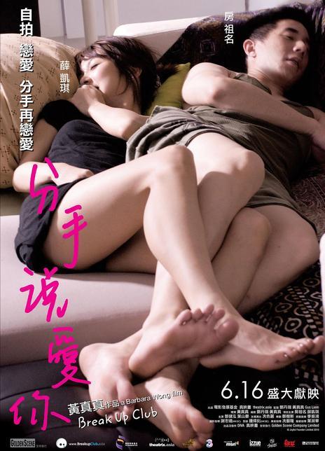 2010香港爱情《分手说爱你》HD1080P 高清迅雷下载