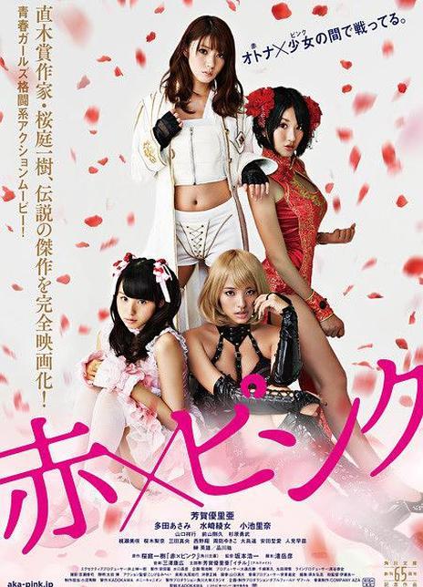 2014日本动作《红·粉/红粉金刚》导演剪辑加长版.BD720P.高清日语中字