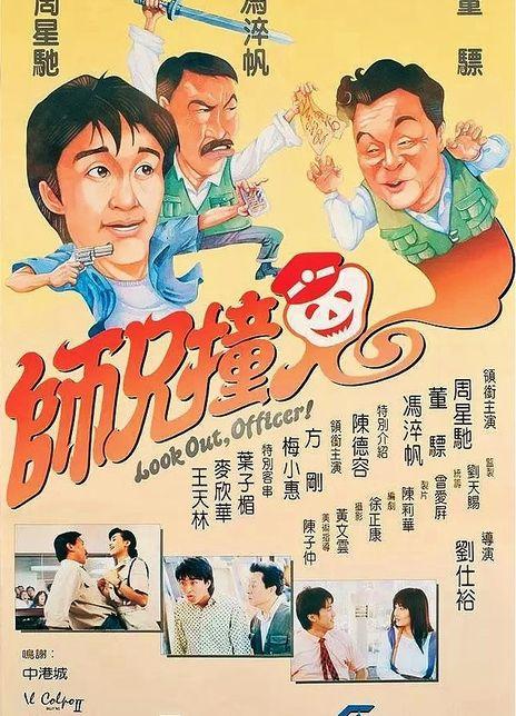 1990周星驰奇幻喜剧《师兄撞鬼》BD720P.国粤双语.高清中字