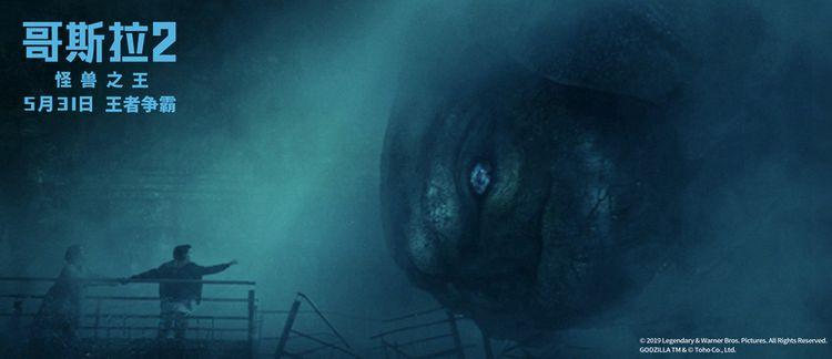 《哥斯拉2:怪兽之王》定档引期待,网友:神仙打架激动哭了!  第2张