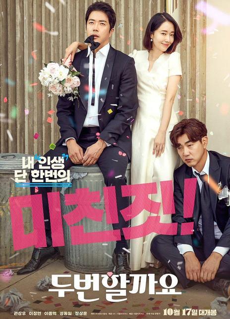 2020韩国喜剧片《要做两次吗?》HD1080P.韩语中字