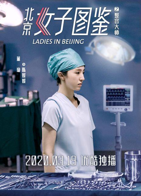 北京女子图鉴之整容大师 2020.HD720P 迅雷下载