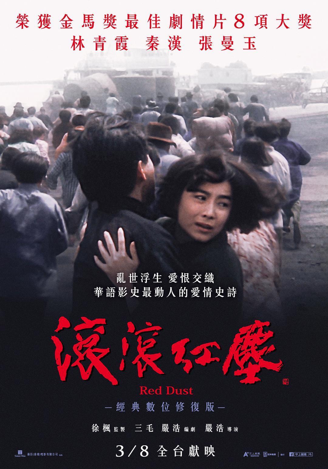1990高分愛情戰爭《滾滾紅塵》BD1080P.國語中字