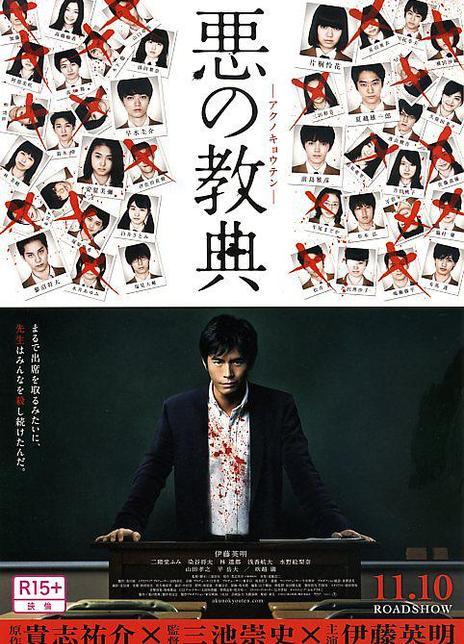 2012日本血腥惊悚《恶之教典》BD1080P.日语中字