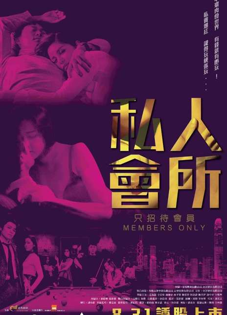 2017香港剧情《私人会所》BD720P.国粤双语.高清中字