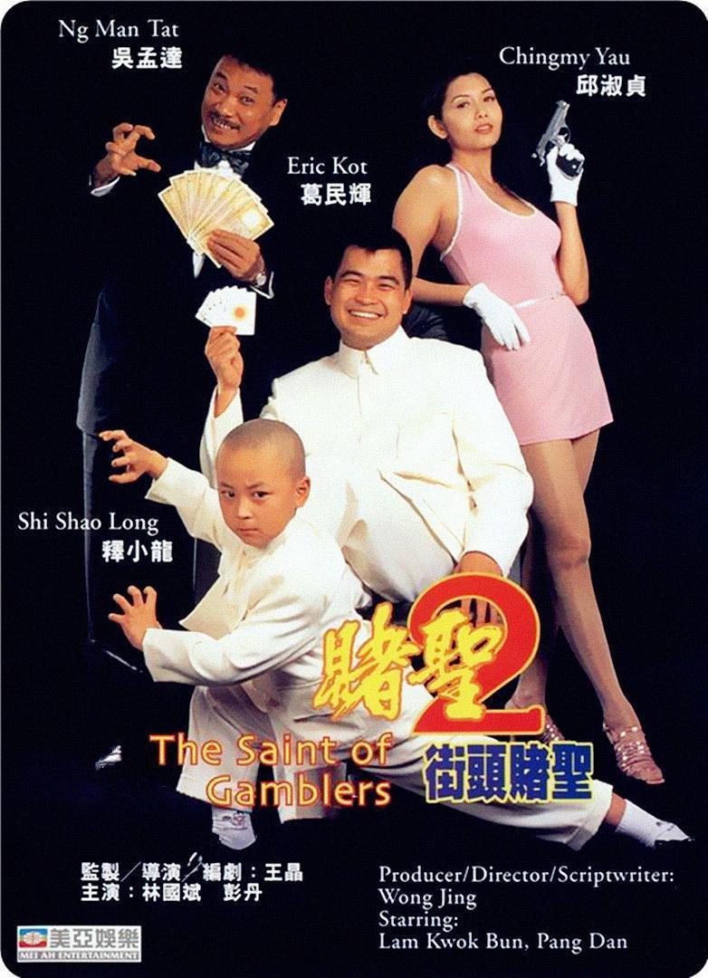 1995王晶邱淑贞喜剧《赌圣2:街头赌圣》HD1080P.国粤双语.中字