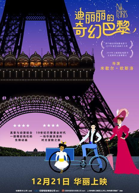 2018 法國《迪麗麗的奇幻巴黎》安錫動畫電影節