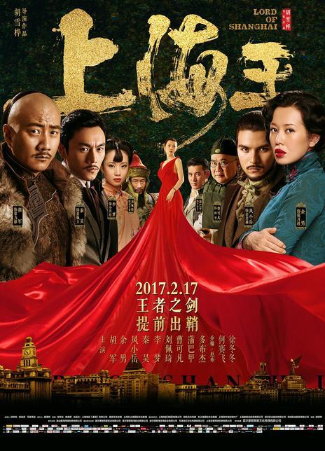 2017动作爱情《上海王》HD4K/1080P.国语中字