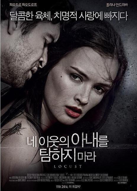 2014 俄羅斯《蝗蟲》俄羅斯第一部色情驚悚片