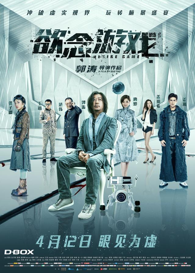 郭涛导演处女作《欲念游戏》今日上映,寓言近未来人与科技关系  第1张