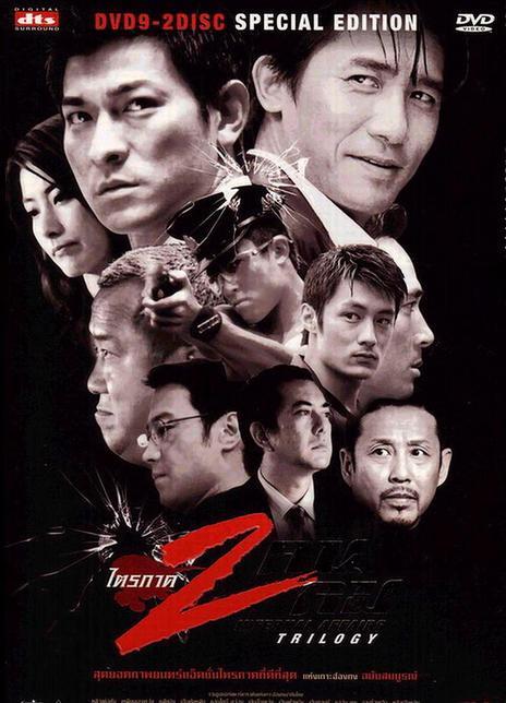 2006香港高分犯罪《无间道(正序版)》DVDRip.国粤双语.中字