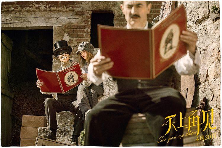 《天上再见》曝复仇联盟片段,讽刺战争暴露人性贪婪  第5张
