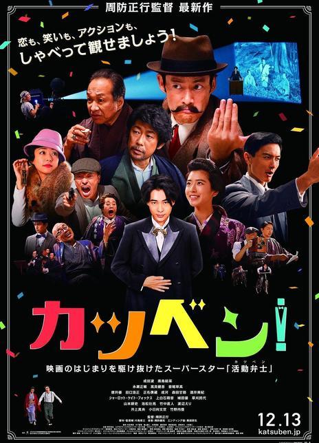 2019日本高分喜剧《默片解说员》DVDRip.日语中字