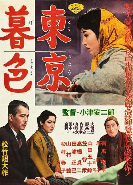 东京暮色 1957日本高分剧情 HD1080P 高清迅雷下载