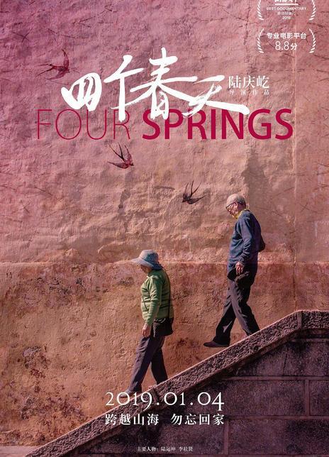 四个春天海报封面