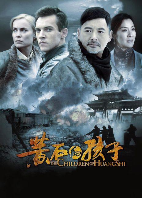 2008合拍战争剧情《黄石的孩子》BD720P 迅雷下载