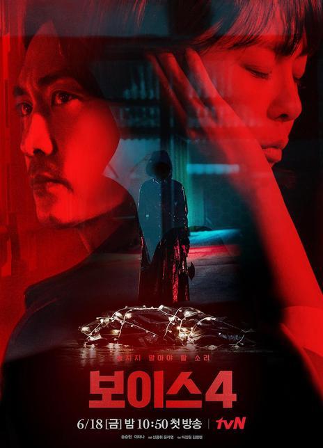 Voice4(10/14)2021韩剧 HD720P 高清下载