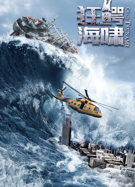 2021国产灾难《狂鳄海啸》HD4K/1080P.国语中字