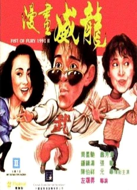 1992周星驰喜剧动作《漫画威龙》DVDRip.国粤双语.外挂中字