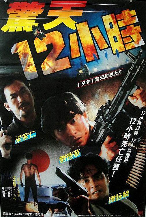 1991香港动作《惊天12小时》 HD720P 迅雷下载