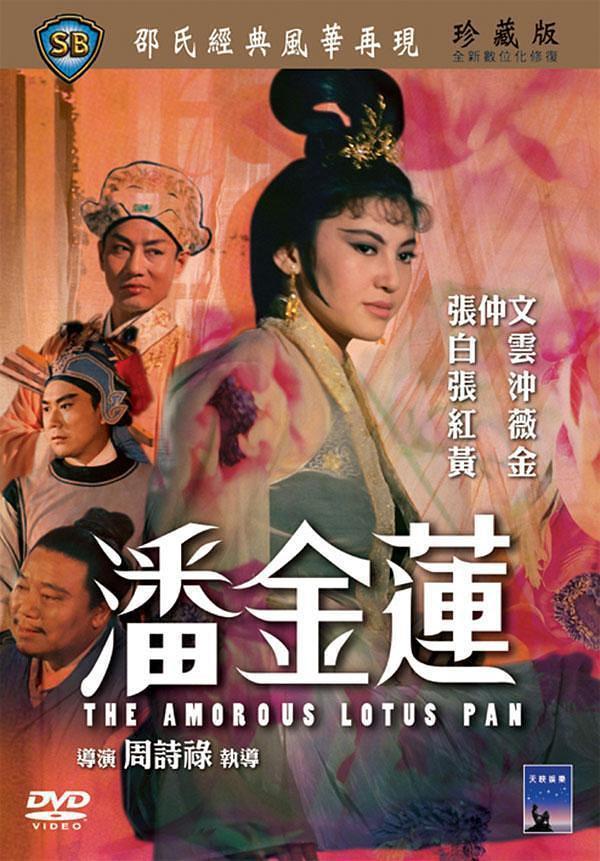 潘金莲 1964邵氏剧情HD1080P.国语中字