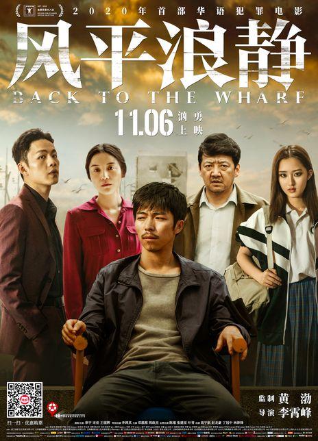 2020章宇爱情犯罪《风平浪静》HD1080P.国语中字