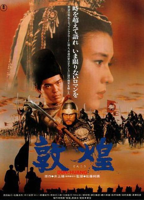 1988高分古装历史《敦煌/丝绸之路》无删减版.HD1080P.国日双语.中字