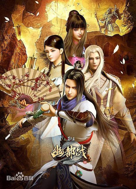 墓王之王4:幽都战26集全 2020.HD1080P.国语中字