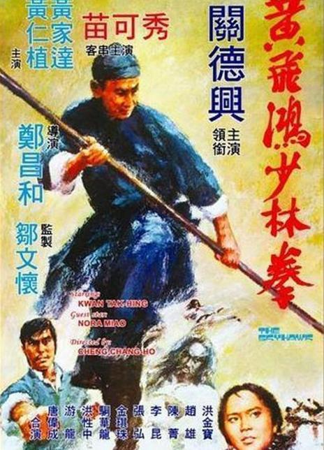 1974年 黃飛鴻少林拳[香港硬漢派武打電影,影帝洪金寶,當年也青澀過!]