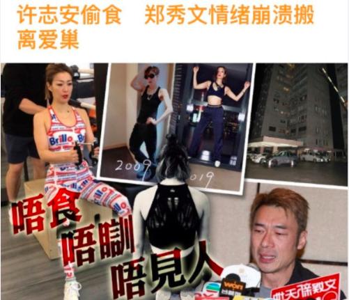 港媒曝郑秀文情绪崩溃,目前已搬离爱巢封闭自己  第13张